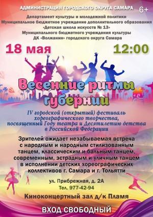 Самарцев приглашают на городской фестиваль Весенние ритмы губернии