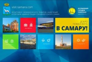 В Самаре пройдет Первая ассамблея туристических городов ПФО
