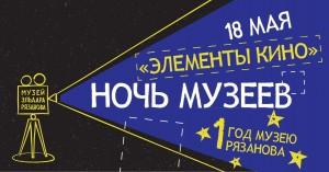 Вас ждет бесплатное посещение экспозиции музея, пеший квест по улицам города «По пути Рязанова», бесплатная развлекательная программа в сквере им. Эльдара Рязанова и многое другое.
