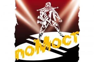 С 20 по 24 мая в Новокуйбышевске в рамках Всероссийского театрального фестиваля «ПоМост №8» пройдет театральная лаборатория.