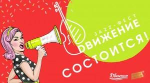 Самарцев приглашают на джазовый фестиваль