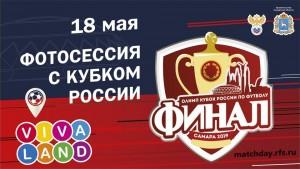 Тур Олимп Кубка России в Самаре продолжается  Сегодня, 18 мая трофей будет выставлен в ТРК Вива Лэнд.