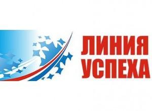 В Самаре пройдет Региональный форум предпринимателей Линия успеха