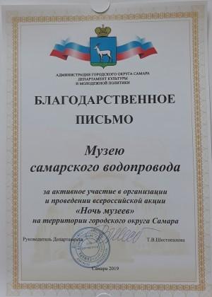 Сотрудники РКС-Самара получили благодарственное письмо за участие во всероссийской акции Ночь музеев»