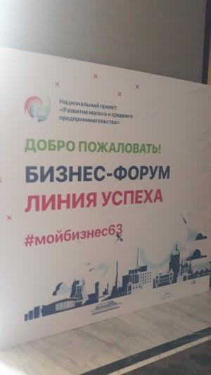 В Самарской области стартовал форум Линия успеха