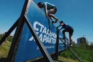 Жители Самарской области вновь смогут испытать свой Стальной характер
