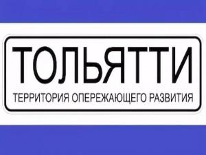На ТОР Тольятти появятся два новых резидента