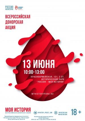 День донора пройдет в Самаре в историческом парке «Россия – Моя история»