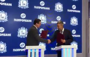 Самарская область заключила соглашение о сотрудничестве с АО Газпромбанк»