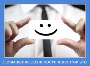 Секреты успешного управления лояльностью клиентов с программой SAP Cloud Platform