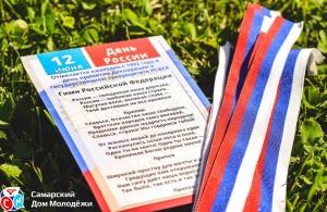 В Самаре в честь Дня России раздадут 8000 лент триколора