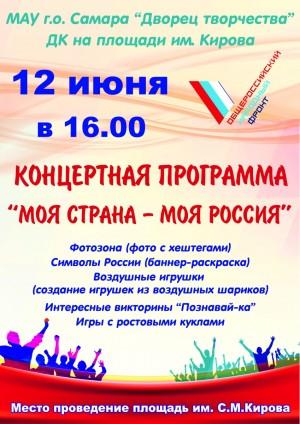 Все жители города смогут посмотреть концертную программу «Моя страна –  моя Россия», разукрасить баннер-раскраску «Символы России», принять  участие в викторинах и играх.