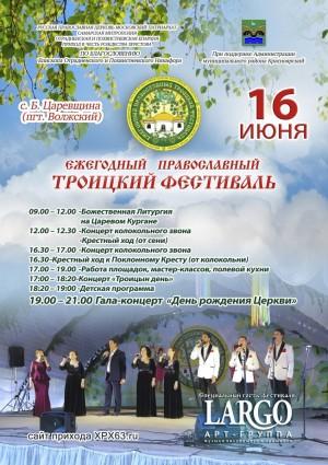 Цель фестиваля – объединение всех слоев современного общества вокруг живой православной традиции.
