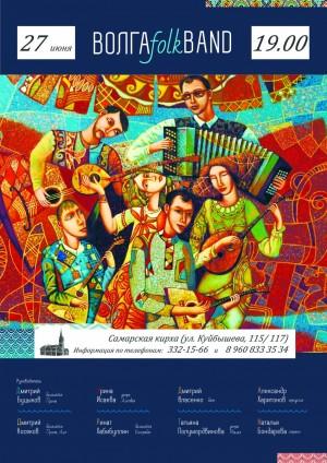 Самарцев приглашают на концерт Ансамбля народных инструментов