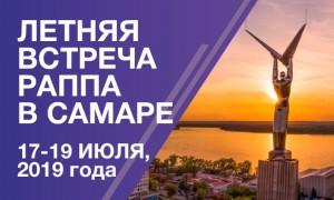 В Самаре пройдет 8-я Летняя международная встреча специалистов индустрии развлечений