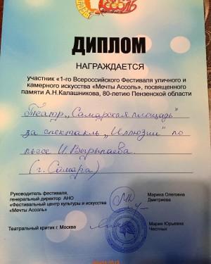 Поздравляем Художественного руководителя - Евгения Борисовича Дробышева с победой!