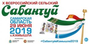 Стала известна программа празднования Х Всероссийского сельского Сабантуя Самарской области
