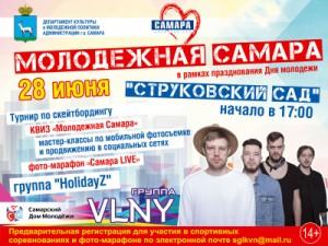 В пятницу, 28 июня, в Струковском саду с 17.00 до 22.00 пройдет городское мероприятие, посвященное празднованию Дня молодежи.