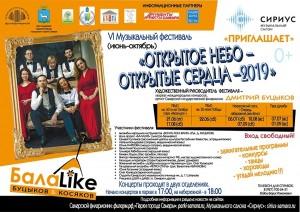 В рамках фестиваля пройдут 10 концертов народной, классической и эстрадной музыки.