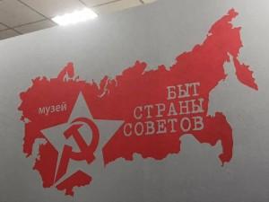 В Самаре открылся музей Быт страны Советов».