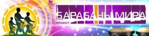 В Тольятти пройдет XVI Международный фестиваль «Барабаны мира-2019»