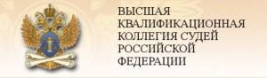 Кандидатура Артура Безверхова в ВККС рекомендована Советом Федерации.