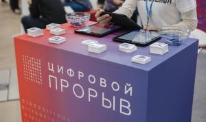В Самаре подвели итоги регионального этапа крупнейшего всероссийского конкурса «Цифровой прорыв» — одного из флагманских проектов АНО «Россия — страна возможностей».