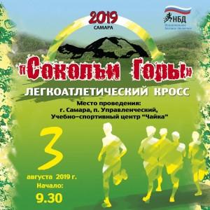 Трасса для соревнований будет проходить, по уже знакомым любителям спорта, лесным просекам в окрестностях Сокольих гор на дистанциях 1586 м/3/7/14 и 21 км.