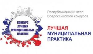 Определены победители Самарского регионального этапа Всероссийского конкурса Лучшая муниципальная практика»