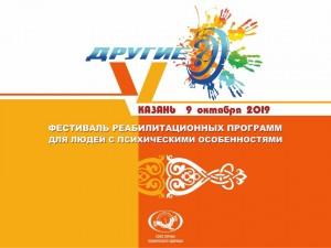 Фестиваль призван способствовать улучшению здоровья и качества жизни людей, страдающих психическими расстройствами.