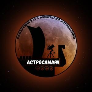 Самарцев приглашают на астропрогулку