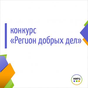 Конкурс проводится с целью развития добровольчества в регионах России.