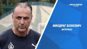 Главный тренер нашей команды Миодраг Божович ответил на вопросы журналистов.