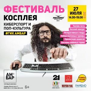 В Самаре состоится Фестиваль косплея, киберспорта и поп-культуры