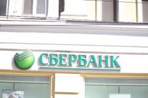 Сбербанк получил международное признание за инновационное решение в платежах