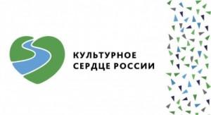 Мероприятия проходят в рамках общественного проекта «Культурное сердце России».