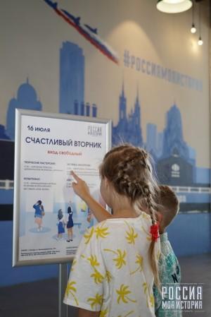 Счастливый вторник и летняя музейная ночь! Знания, спорт и отдых в парке Россия – Моя история».