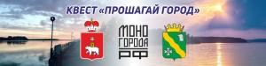 По всей стране активисты «прошагали» порядка 70 моногородов. В планах у организаторов провести квест во всех моногородах России.