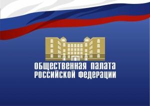 Состав Общественных наблюдательных комиссий осенью 2019 года сменится в 44 регионах России