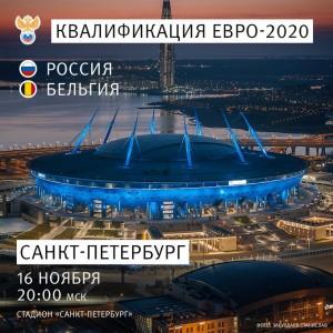 Определилось место проведения матча национальной команды в отборочном турнире чемпионата Европы — 2020.
