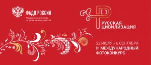 ФАДН России объявляет о старте III Международного фотоконкурса «Русская цивилизация»