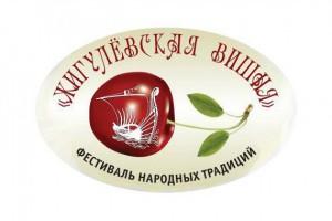 Самарцев зовут в Ширяево на фестиваль «Жигулевская вишня»