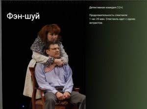 В последующие дни театр «Самарская площадь» покажет детективную комедию «Фен-шуй», комитрагедию «Не такой как все» и комедию «Тестостерон»).