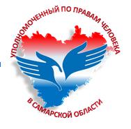 Уполномоченный по правам человека в Самарской области проведет личный прием жителей Жигулевска
