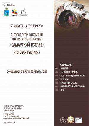 Жюри отобрало работы для итоговой выставки, открытие которой состоится 20 августа в галерее «Новое пространство».