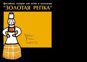 Самарский театр юного зрителя «СамАрт» объявил тендер на организационную поддержку события.