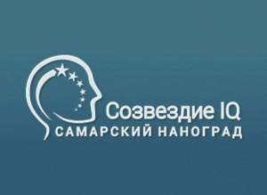 Начал работу V межрегиональный форум Созвездие IQ - Самарский НАНОГРАД