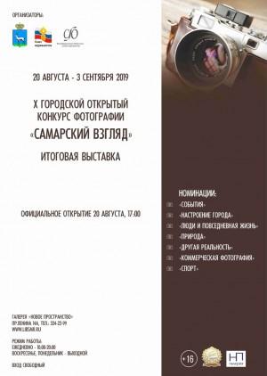В 2019 году «Самарский взгляд» празднует свое десятилетие. Проект считается одним из престижных в России.