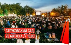 Кино-выходные состоятся в Самаре