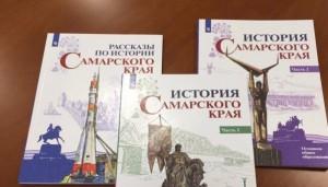 Авторский коллектив ведущих историков региона создал интерактивный учебник по истории нашей малой Родины.